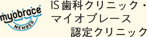 IS歯科クリニック・MRC認定クリニック